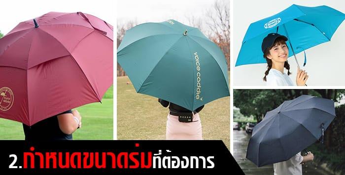 กำหนดขนาดร่ม