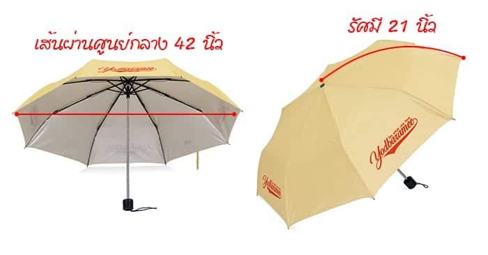 ร่มสามตอน ขนาดร่ม