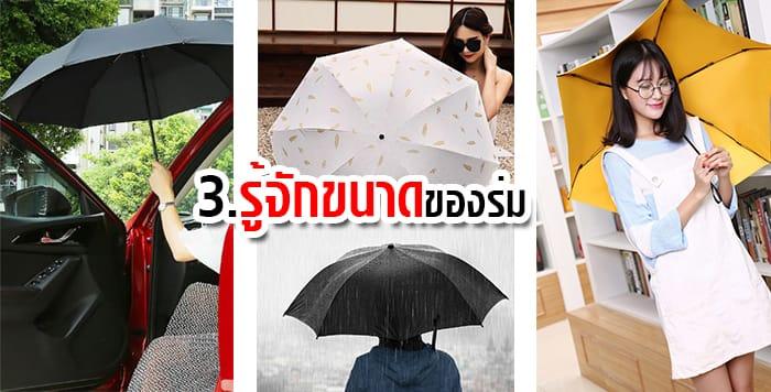 ขนาดร่มที่ใช้สั่งผลิตร่ม