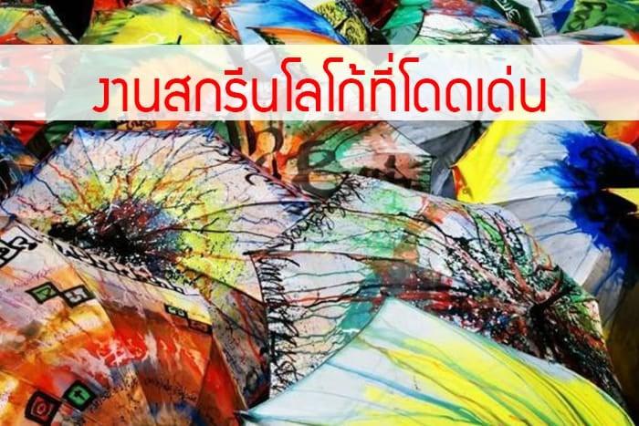 3.เลือกสีร่มให้เหมาะสม