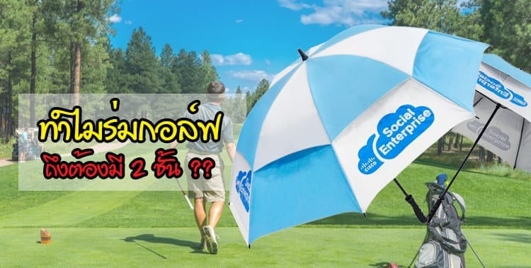 ทำไมร่มกอล์ฟมี2ชั้น