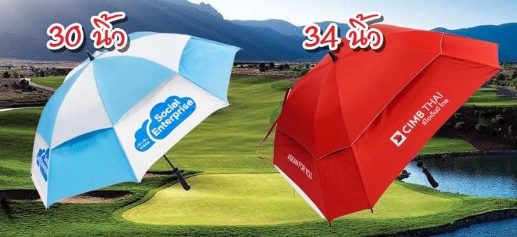 ขนาดร่มกอล์ฟ
