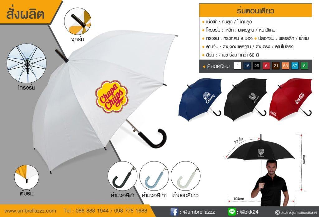 รับผลิตร่มตอนเดียว