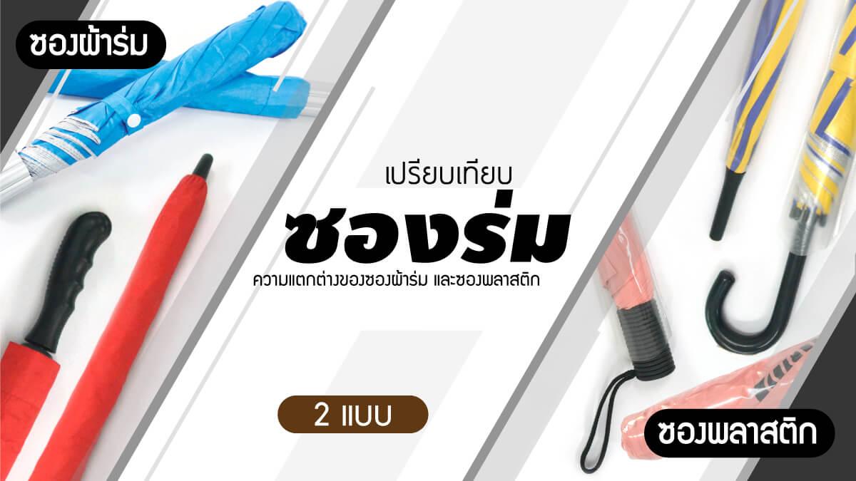 ความต่างของซองร่มพับและร่มตอนเดียว