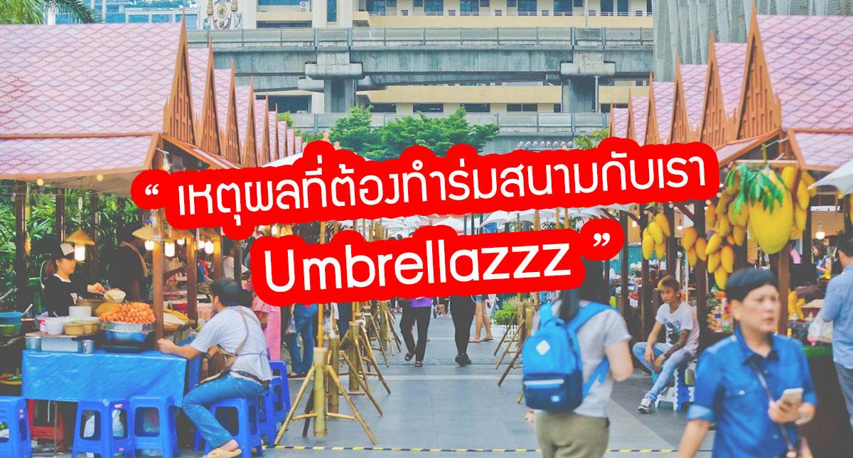 เหตุผลทำร่มสนาม