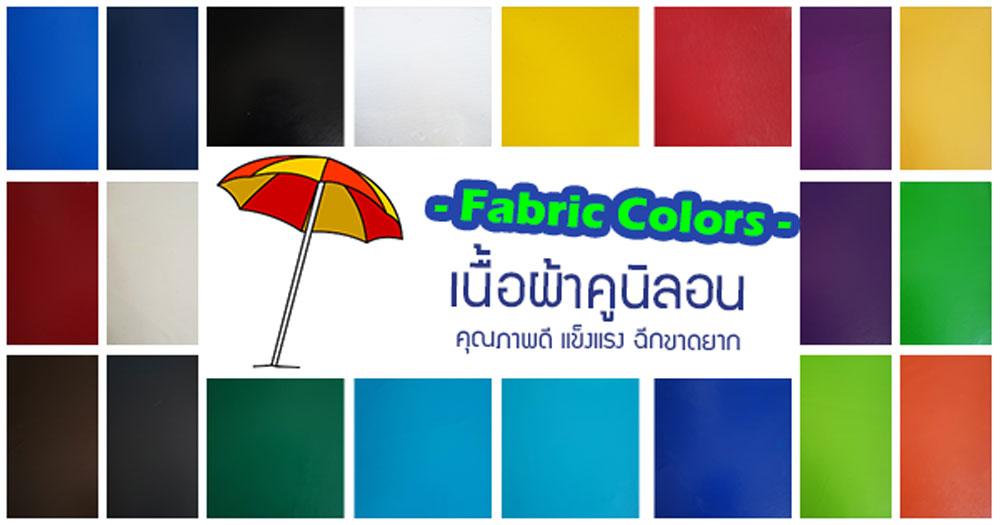 สีร่มสนาม