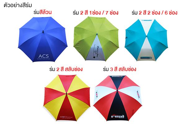 รับผลิตร่มราคาถูก สีร่ม
