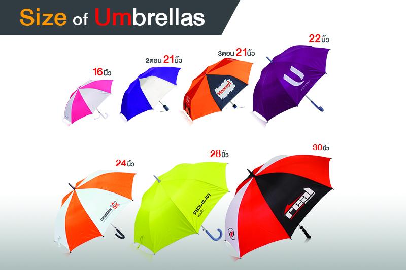 รับผลิตร่มราคาถูก ขนาดร่ม