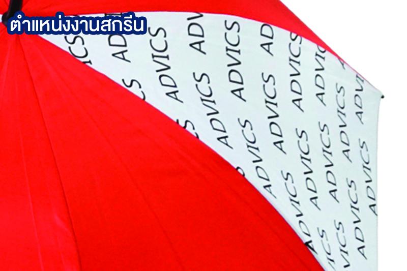 รับผลิตร่มราคาถูก งานสกรีนร่ม