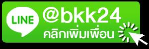 Line@bkk24