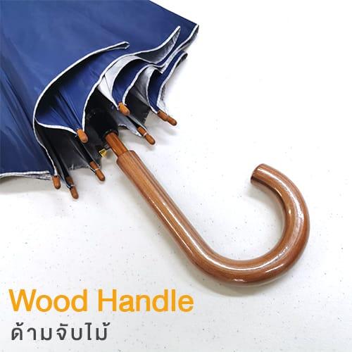 ด้ามร่มแบบด้ามจับงอไม้