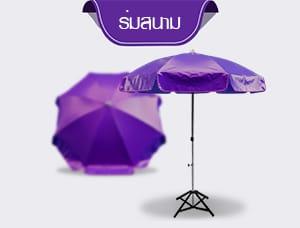 สั่งผลิตร่มสนาม