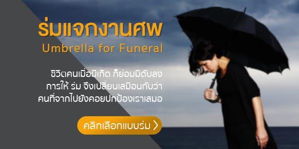 ร่มแจกงานศพ