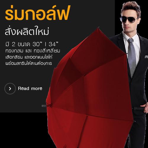 สั่งทำร่มกอล์ฟ