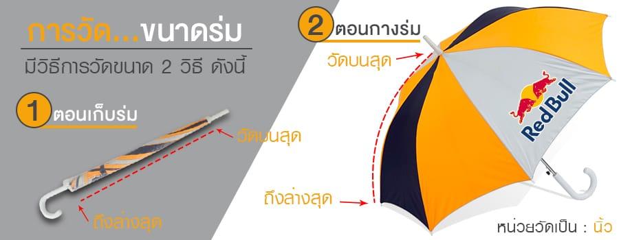 วิธีการวัดขนาดร่ม